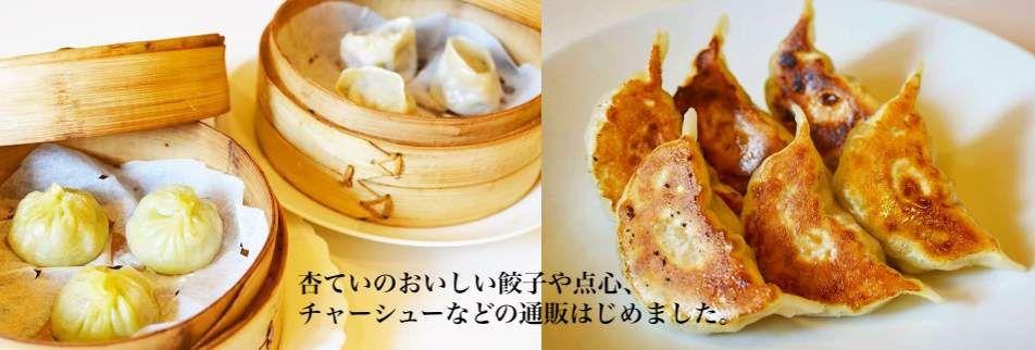 中華料理杏てい